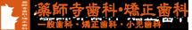 薬師寺歯科・矯正歯科ロゴ